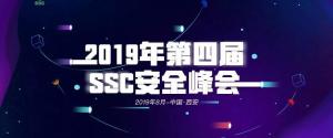 2019第四届SSC安全峰会:安全脉搏成为合作媒体