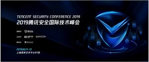 TenSec2019上海开幕 国际顶级安全极客发布前沿成果