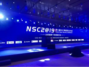 2019 NSC 网络安全大会开幕  顶级专家齐聚共探行业发展