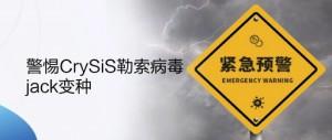 建筑行业出现集中式感染CrySiS勒索病毒,深信服率先提供解决方案