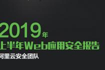2019年上半年Web应用安全报告