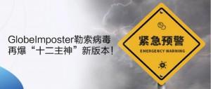 "Globelmposter勒索病毒最新变种预警:从""十二生肖""到""十二主神"",为何国内医疗行业最受伤?"