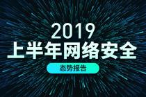 2019年上半年网络安全态势报告