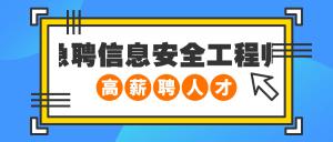 中国邮政集团公司软件开发中心急聘信息安全工程师(渗透测试方向)