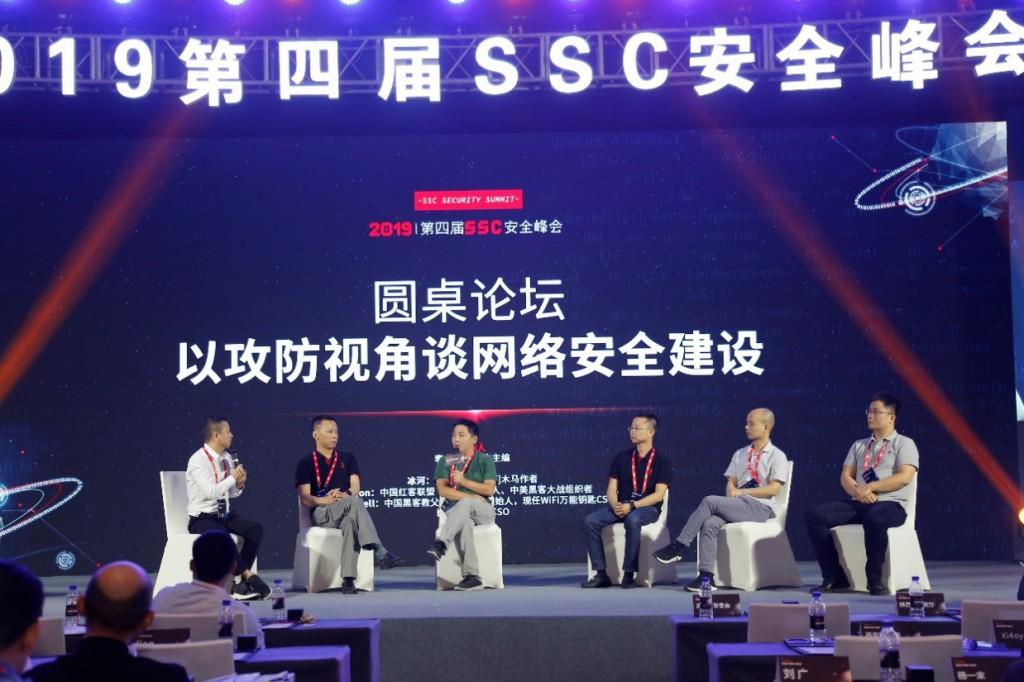【活动】2019第四届SSC安全峰会圆满举办