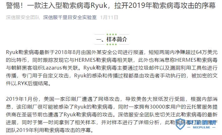 勒索病毒变InfoStealer,Ryuk又双叒叕有新瓜可以吃了?
