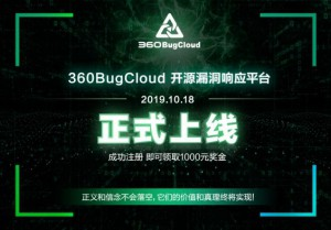 360Bug Cloud开源漏洞响应平台,正式上线!