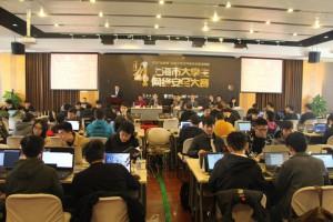 2019年全国大学生网络安全邀请赛暨—第五届上海市大学生网络安全大赛正式启动