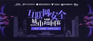 2019京麒国际安全峰会即将开幕 一场极客的年度盛宴