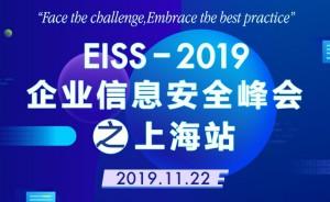 最终议程!EISS-2019企业信息安全峰会之上海站 !