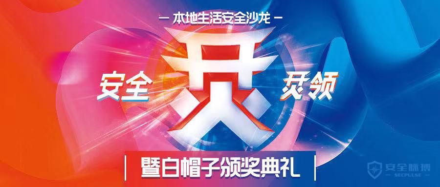 """109相约本地生活安全沙龙暨白帽子颁奖典礼!"""""""