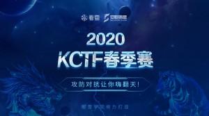 想体验NAS百变玩法?快来参加看雪.安恒 2020 KCTF 春季赛赢大奖!