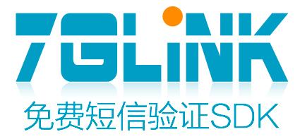 7GLink免费短信验证