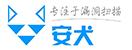 安犬云平台